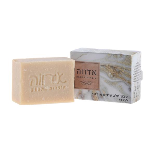 תמונה של סבון חלב עיזים אורגני בריח לבנדר